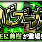 轟く歴戦のバズーカ/海坊主&美樹(究極)