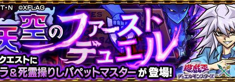 天空のファーストデュエル/闇バクラ&死霊操りしパペットマスター(究極)