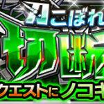 刃こぼれ知らずの切断怪獣/ノコギレックス(星5制限)