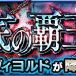 甦る海底の覇王/ヴィヨルド(激究極)