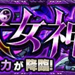 人類史を綴りし獣女神/ジョカ(超絶)