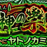 破滅を呼びし蛇神の祟り/ヤトノカミ