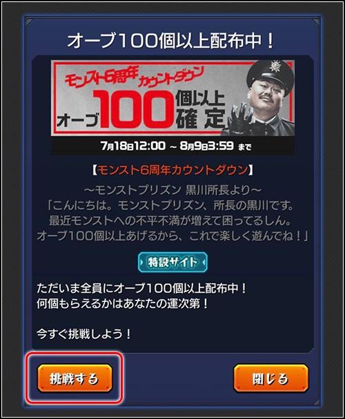 「オーブ100個以上配布中!」が表示されたら、「挑戦する」を選択!チャンスは1度限り!