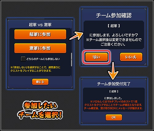 ステージを選択するとチーム選択画面が表示されます!