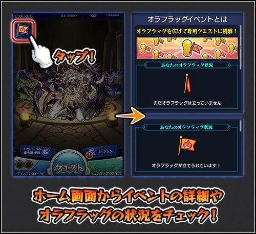 【ゲーム内からオラフラッグイベントの詳細をチェック!】