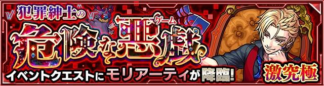 犯罪紳士の危険な悪戯/モリアーティ