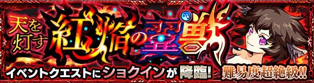 天を灯す紅焔の翼獣/ショクイン