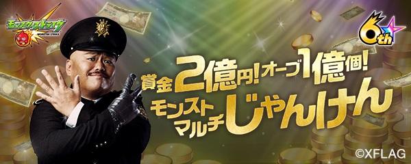 賞金2億円!オーブ1億個!モンストマルチじゃんけん