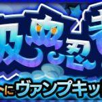 吸血忍者のハロウィン大活劇/ヴァンプキッド