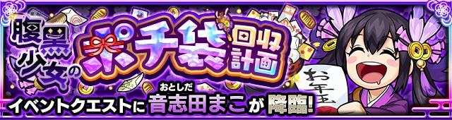 腹黒少女のポチ袋回収計画/音志田まこ