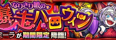 なりきり娘の暴走ハロウィン/ウルミーラ